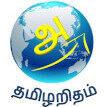 தமிழ் அறிதநுட்பியல் உலகாயம் Logo
